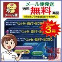 【第(2)類医薬品】オムニン鼻炎ジェルカプセルS(32cap×3箱)[ゆうパケット・送料無料]