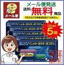 【第(2)類医薬品】オムニン鼻炎ジェルカプセルS(32cap×5箱)[ゆうパケット・送料無料]