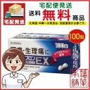 【第(2)類医薬品】☆スカイブブロンEX(100錠)[宅配便・送料無料]