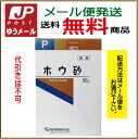 ケンエーホウ砂P(50g)【雑貨品】[ゆうパケット・送料無料]
