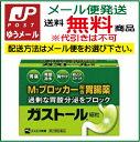【第2類医薬品】☆ガストール細粒(10包)[ゆうパケット・送料無料]