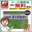 【第2類医薬品】JPS漢方胃腸薬N(安中散加茯苓)[あんちゅ...