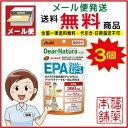 ディアナチュラ EPADHA+ナットウキナーゼ  60粒×3個 [アサヒのサプリ][ゆうパケット・送料無料]