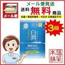 肌研 白潤薬用美白マスク 20mlX4枚×3個 [ゆうパケット・送料無料]
