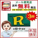 「エントリーで最大P4倍!」 【第3類医薬品】ロート目薬 15ml×3個 ゆうパケット 送料無料