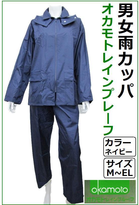 男女雨合羽オカモトレインプルーフSO-7800 ...の商品画像