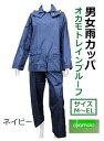 男女雨合羽オカモトレインプルーフSO-7800 サイズM・L・LL・EL 色:ネイビー