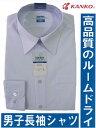 カンコー男子長袖スクールシャツ KN4830 ルームドライシャツサイズ/(A体)120A〜190A(B体)150B〜190B