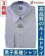 カンコー男子長袖スクールシャツ KN4830 ルームドライシャツ 3枚組サイズ/(A体)120A〜190A(B体)150B〜190B