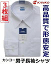 カンコー男子長袖スクールシャツ 3枚組 KN4730サイズ(A体)145A〜190A(B体)150B〜180B