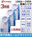 カンコー男子長袖スクールシャツ KN4830 ルームドライシャツ 3枚組サイズ/(A体)100A〜190A