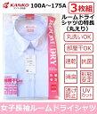 カンコー女子丸衿長袖ブラウス ル-ムドライシャツ KN5831 3枚組サイズ/(A体)100A〜175A