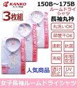 カンコー女子長袖丸衿ブラウス ル-ムドライシャツ KN5831 3枚組サイズ/(B体)150B〜175B