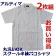 男女スクール半袖ポロシャツ  N-1045 2枚組 カラー/白 サイズ/110・120・130・140・150