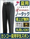 カンコー夏用ノータック学生ズボン KN1795(標準型) サイズW61・W64・W67・W70・W73・W76・W79・W82・W85