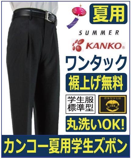 カンコー学生服夏用ワンタック学生ズボン KN17...の商品画像