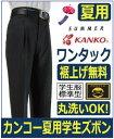 カンコー夏用ワンタック学生ズボン KN1796(標準型) サイズW61・W64・W67・W70・W73・W76・W79・W82・W85
