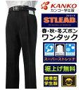 カンコーワンタック学生ズボン ストリード (春・秋・冬ズボン)KN7606(標準型) サイズ/W61〜W110