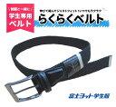 富士ヨット学生服 らくらく学生ベルト (黒) 幅35m/m