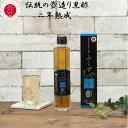 鹿児島の壺造り黒酢ふくず2年熟成 200ml