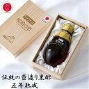 黒酢 玄米 熟成 鹿児島の壺造り黒酢ふくず5年熟成黒酢 琥珀の恵 200ml
