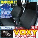 TOYOTA ヴォクシー [VOXY] ・ヴォクシーハイブリッド 80系 専用設計 シートカバー 防水・耐水系 WRF ファイン メッシュ ファブリック 撥水加工布タイプ