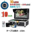 水中カメラ 釣り カメラキット 赤外線+白色 LED 30灯 アルミ 10.1インチモニター 15mケーブル GAMWATER