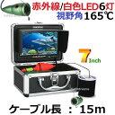 水中カメラ 釣り カメラキット 高輝度 赤外線/白色LED 6灯 アルミ 7インチモニター 15mケーブル GAMWATER バッテリー4400AH