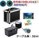 wifi 水中カメラ 釣り カメラキット 赤外線/白色LED 12灯 アルミ 50mケーブル GAMWATER