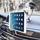 車載タブレットホルダー ヘッドレストホルダー 車載ホルダー タブレットスタンド 吸盤式 タブレット iPad カー用品送料無料(北海道や離島別)
