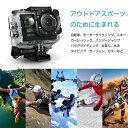 アクションカメラ スポーツカメラ 防水 30M 1200万画素 1080P 2インチ液晶画面 WiFi機能付き 170度広角レンズ ドライブレコーダー 送料無料(北海道や離島別)