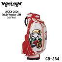 楽天フルショット楽天市場店【2020モデル】ウィンウィンスタイル CB-364 LUCKY GODs CART BAG GOLD Version LEM ゴルフキャディバッグ WINWIN STYLE 限定モデル