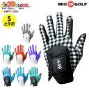 【ネコポス可能】【限定/新色】 ミック FIT39 ニューカラー ゴルフグローブ (右利き・左手用)Sサイズ MIC39GOLF