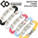 Colantotte (コラントッテ) マグチタン ティアモ コレクション