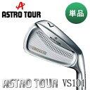 アストロ ゴルフ アストロツアー VS101 アイアン 単品(#4) シャフト:オリジナル カーボン ASTRO TOUR VS101