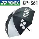 【2017モデル】 ヨネックス GP-S61 アンブレラ 日傘/雨傘兼用 カサ YONEX