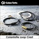 コラントッテ ループ クレスト Colantotte
