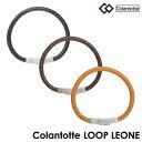 【フェイスタオル付!】【送料無料】【選べる無料ラッピング】コラントッテ TAO ループ レオーネ Colantotte TAO Loop LEONE