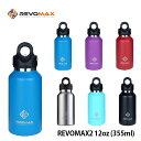 レボマックス RevoMax2 12oz (355ml) 保温・保冷・炭酸飲料、酸性飲物も持ち運び可能 REVOMAX