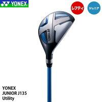 【ジュニア】【レフティ】ヨネックス J135 ユーティリティー YONEX 25pの画像