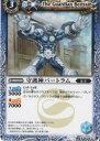 バトルスピリッツ/BS10-053守護神バートラム