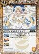 バトルスピリッツ/BS08-040 天使オリフィア