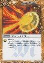 バトルスピリッツ/BS08-080 マジックミラー U