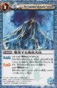 バトルスピリッツ/BS14-089爆発する海底火山