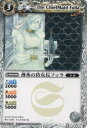 バトルスピリッツ/BS06-040 薄氷の侍女長フッラ
