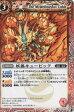 バトルスピリッツ/BS05-004 妖狐キュービック U