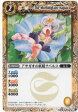 バトルスピリッツ/BS05-039 アサガオの妖精ナパルコ