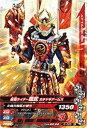 ガンバライジング6弾/6-005 仮面ライダー鎧武 カチドキ...