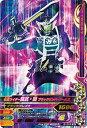 ガンバライジング6弾/6-010 仮面ライダー鎧武・闇 ブラ...