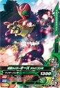 ガンバライジング6弾/6-039 仮面ライダーオーズ タトバ コンボ R